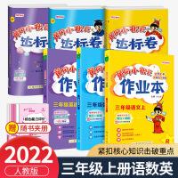黄冈小状元作业本达标卷三年级上册语文数学英语部编人教版全套6本2021版