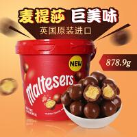 maltesers麦提莎麦丽素夹心巧克力桶装878.9g进口夹心巧克力进口巧克力豆