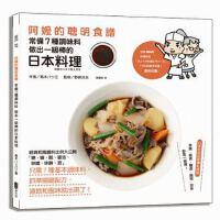 预售正版 阿�叩穆�明食�V:常��7�N�{味料,做出一�棒的日本料理