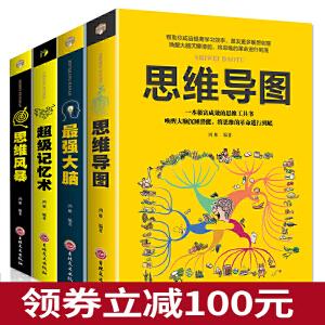 【限时包邮秒杀】(全4册)超级记忆术+最强大脑+思维导图+思维风暴