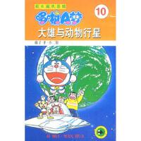 【正版现货】超长篇机器猫哆啦A梦10:大雄与动物行星 藤子・F・不二雄 9787538605105 吉林美术出版社