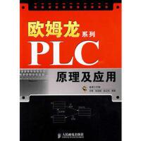 【正版现货】欧姆龙系列PLC原理及应用 王辉,张亚妮,徐江伟 9787115205025 人民邮电出版社