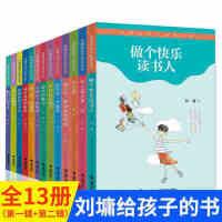 刘墉给孩子的成长书全套13册第一辑8册+第二辑5册 成长是一种美丽的疼痛
