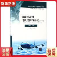 涡轮发动机飞机结构与系统(ME-TA)(下)(第2版) 任仁良 9787302463030 清华大学出版社 新华书店