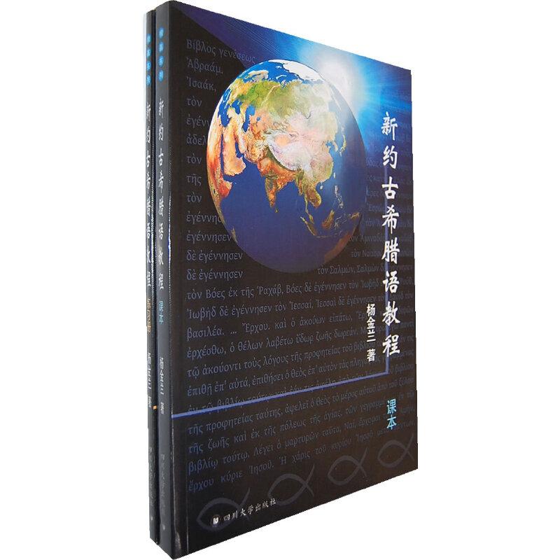 新约古希腊语教程(含课本、练习册各1册,光盘1张,卡片一套)