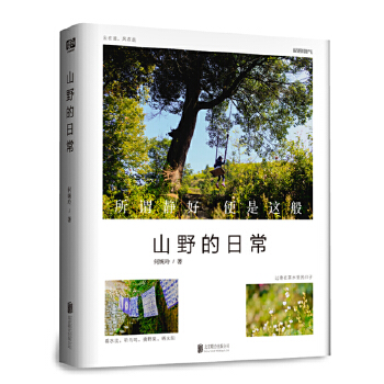山野的日常(pdf+txt+epub+azw3+mobi电子书在线阅读下载)