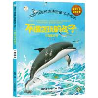 小海豚奇奇/大师中国经典动物童话手绘本 崔钟雷 著 黑龙江美术出版社 ISBN号:9787559336170