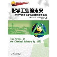 【二手正版9成新】化学工业的未来:2050年世界化学工业发展趋势展望,[瑞士] 巴伦西亚,张志华 等,石油工业出版社,
