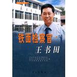 铁面检察官王书田/时代先锋大型主题宣传系列丛书