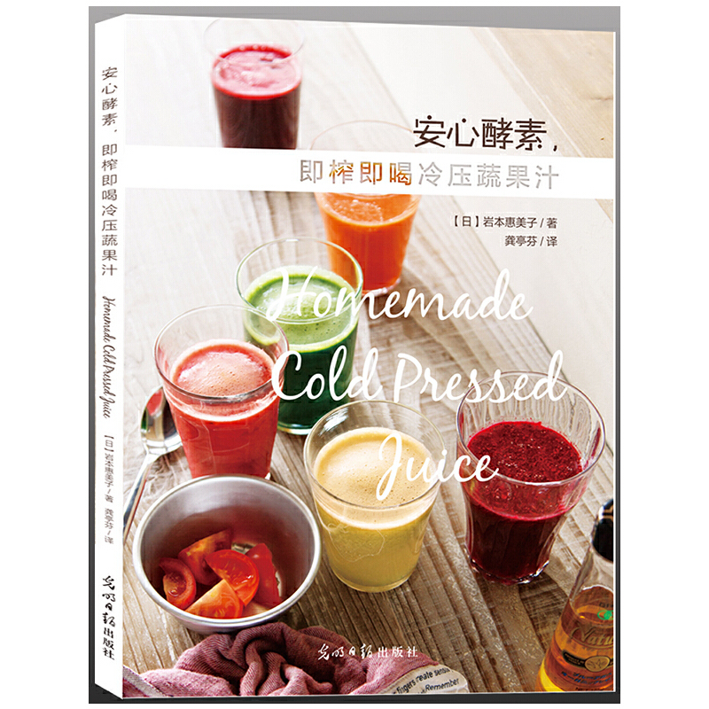 """安心酵素,即榨即喝冷压蔬果汁 (用冷压蔬果汁净化你的身心,打破传统酵素""""不减肥,反伤身""""的弊端。)"""