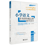 新版 小学语文常规课和精品课教学设计 一年级上册