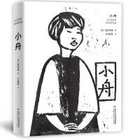 中国儿童文学--小舟 ( 入选百班千人计划)