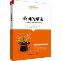 公司的承诺 科林・迈耶(Colin Mayer) 9787300238456 中国人民大学出版社【直发】 达额立减 闪电