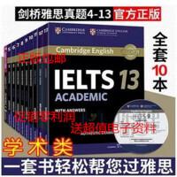 剑桥雅思真题4-13全套g类移民类雅思官方真题集剑4-5-6-7-8-9-10-11-12-13真题雅思考试用书IEL