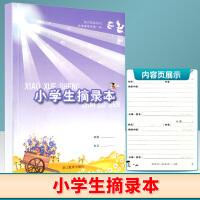 小学生摘录本浙江教育出版社小学通用