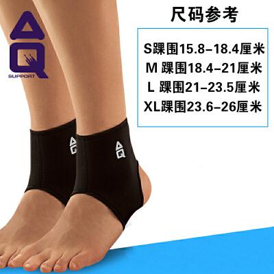 AQ护踝 足球篮球扭伤防护跑步脚腕薄款护具 运动男女绷带固定护脚踝 此款护踝AQ标志统一印制在左边,不分左右脚