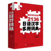 正版书籍03T 2136日语汉字多用词典 崔香兰 辽宁人民出版社 9787205089672