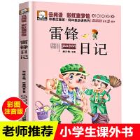 雷锋日记 笨笨熊 彩图注音版正版绘本儿童图书6-7岁儿童书籍7-10岁读物一年级课外书二三年级 小学生少儿读物畅销书