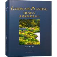 景观植物配置设计 英国专家编辑 色彩搭配 生物多样性 雨水处理 低维护设计 园林景观设计书籍