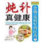 【包邮】食物是最好的医药7:炖补真健康 陈玫妃,简茂阳 北京出版社 9787200066678