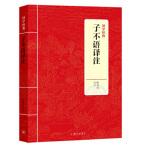 国学经典:子不语译注叶天山9787542663504上海三联书店