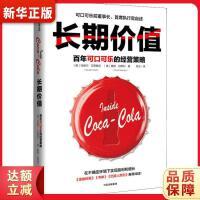 长期价值:百年可口可乐的经营策略 (英) 内维尔・艾斯戴尔,(美)戴维・比斯利(David Beasl 9787521