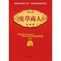 皮草商人 孙浩 9787506370479 作家出版社