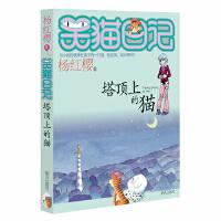 笑猫日记:塔顶上的猫