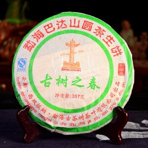 【42片整件拍】2007年巴达古树生茶 古树之春生饼357克/片 d1