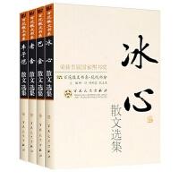 百花散文书系现代部分 冰心 巴金  丰子恺 老舍散文选集4册