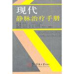 现代静脉治疗手册 马兵,孙云,江智霞 9787548102236 上海第二军医大学出版社