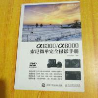 [二手8成新]a6300/a6000索尼微单完全摄影手册 /北极光 人民邮电