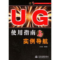 UG使用指南与实例导航
