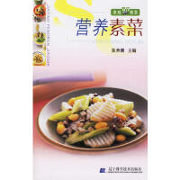 [封面有磨痕-HSY]-营养素菜 9787538146387