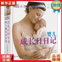 婴儿成长日日记,中国大百科全书出版社,英国DK公司(Dorling Kindersley Limited) 编;李伟 ,