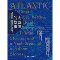 大西洋的故事(一部生存与冒险、探索与发现、海战与霸权、财富与贸易、飓风与灾难的人类史诗)