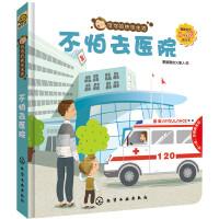 可可的快乐生活:不怕去医院(2~4岁翻翻拉拉游戏书)