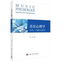音乐心理学:认知、大脑与应用
