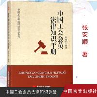 中国工会会员法律知识手册 中国言实出版社