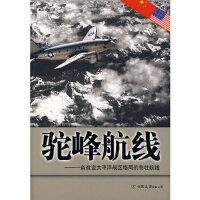 驼峰航线赵丽娟9787505723610中国友谊出版公司