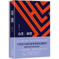 众生:迷宫黄孝阳9787530217085北京十月文艺出版社