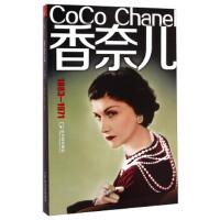 正版《香奈儿(1883-1971)》 姚少玲,吴萍 9787548419280 哈尔滨出版社