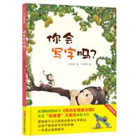 贝贝熊童书馆:你会写字吗?(精装绘本) 方素珍著,江书婷 绘 9787551580526 新疆青少年出版社