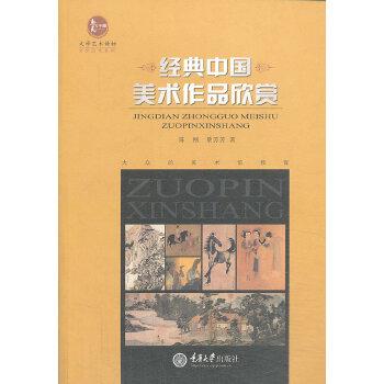 经典中国美术作品欣赏
