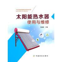 太阳能热水器使用与维修