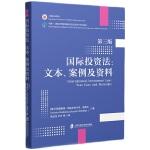 国际投资法:文本、案例及资料(第三版)