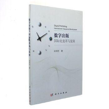 数字出版-国际化变革与发展( 货号:703051117)