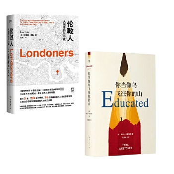 你当像鸟飞往你的山&伦敦人(大城市的日与夜) 共2册