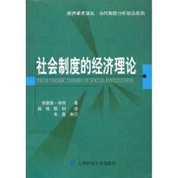 社会制度的经济理论 肖特 等 9787810499170 上海财经大学出版社