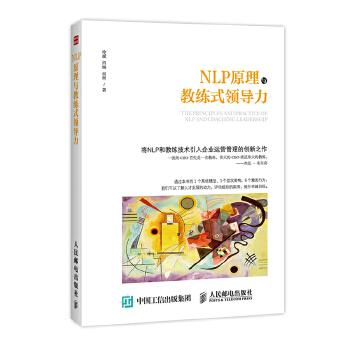NLP原理与教练式领导力(pdf+txt+epub+azw3+mobi电子书在线阅读下载)